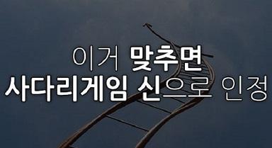 사다리게임_신
