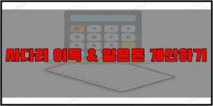 사다리게임_손익계산