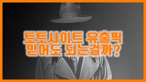 사다리_네임드