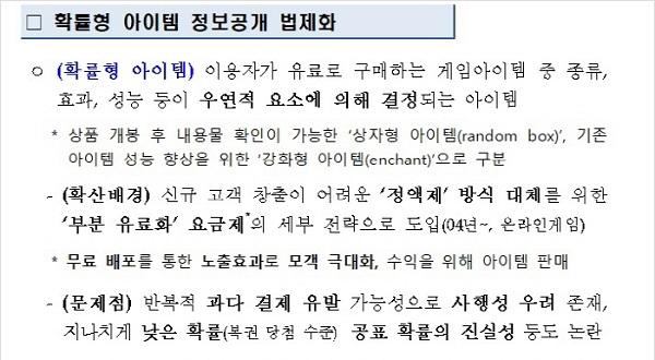 릴게임-개정안 발표