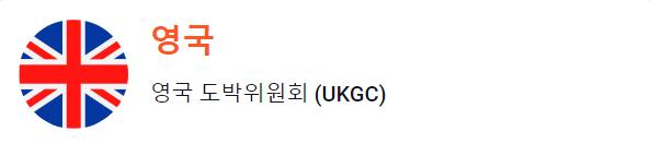 ELK Studios-라이선스 목록-영국