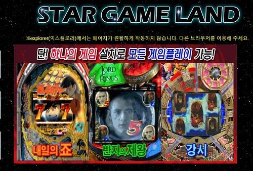 릴게임사이트-스타게임랜드 게임-메인