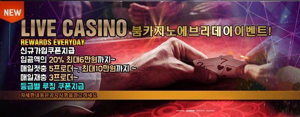 카지노 릴게임 사이트-붐카지노-boomcasino-이벤트