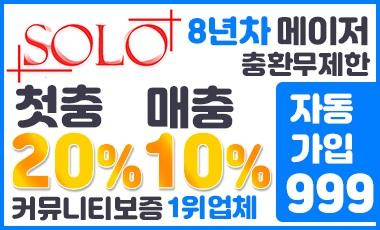 토토-토토사이트-solo-380x230-릴게임사이트